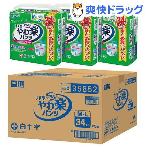サルバ やわ楽パンツ M-Lサイズ(34枚入*3コ入)【サルバ】【送料無料】