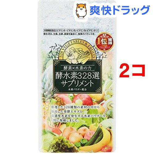 酵水素328選 サプリメント(60粒*2コセット)