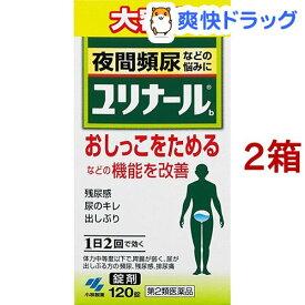【第2類医薬品】ユリナール(120錠*2コセット)【ユリナール】
