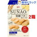 SUNAO 発酵バター(15枚*2袋入*2コセット)