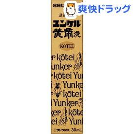 【第2類医薬品】ユンケル黄帝液(30ml)【ユンケル】