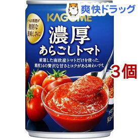 カゴメ 濃厚あらごしトマト(295g*3コセット)【カゴメ】[缶詰]