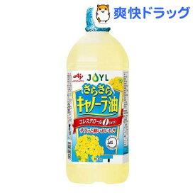味の素(AJINOMOTO) さらさらキャノーラ油(1000g)