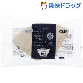 アバカ 扇形・無漂白コーヒーフィルター AB102-100B 3〜5杯用(100枚入)