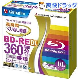 バーベイタム BD-RE 2層 録画用 260分 1-2倍速 10枚 VBE260NP10V1(1セット)【バーベイタム】
