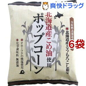 北海道産こめ油使用 ポップコーン(60g*6コセット)【深川油脂】