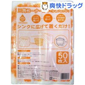 ごみっこポイ スタンドタイプEオレンジ(50枚入)【ごみっこポイ】