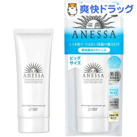 資生堂 アネッサ ホワイトニングUV ジェル AA(90g)【アネッサ】
