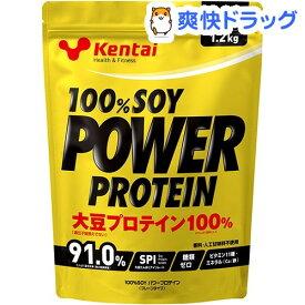 Kentai(ケンタイ) 100%SOY パワープロテイン プレーン(1.2kg)【kentai(ケンタイ)】