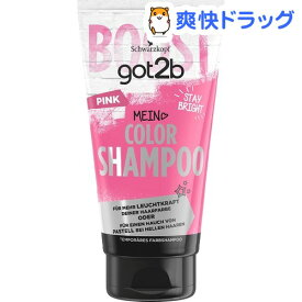 got2b カラーシャンプー ピンク(150ml)【got2b】