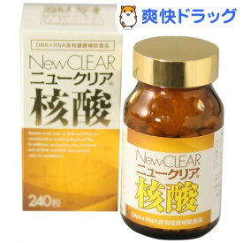 ニュークリア 核酸(240粒)【日産化学工業】