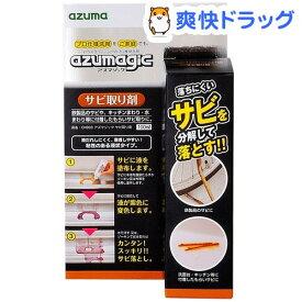 アズマジック サビ取り剤 CH903(約100ml)【アズマジック】