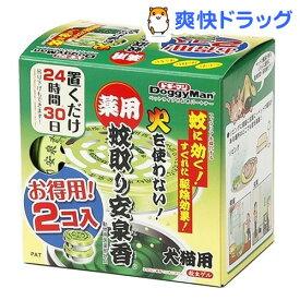 ドギーマン 薬用蚊取り安泉香(2コ入)【安泉香】