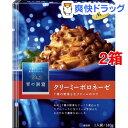 【訳あり】青の洞窟 クリーミーボロネーゼ(140g*2箱セット)【青の洞窟】[パスタソース]