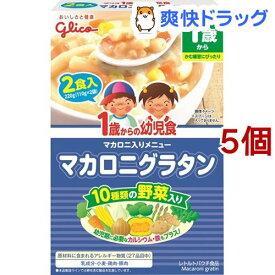 1歳からの幼児食 マカロニグラタン(110g*2袋入*5コセット)【1歳からの幼児食シリーズ】