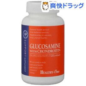 ヘルシーワングルコサミン+コンドロイチン(120カプセル)【ヘルシーワン 機能性・サポート系】