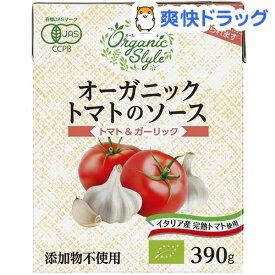オーガニックトマトのソース トマト&ガーリック(390g)【ナガノトマト】