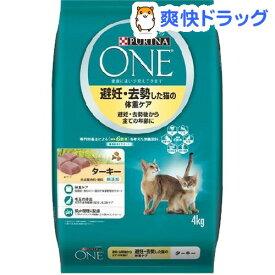 ピュリナワン キャット 避妊・去勢した猫の体重ケア ターキー(4kg)【dalc_purinaone】【ピュリナワン(PURINA ONE)】[キャットフード]