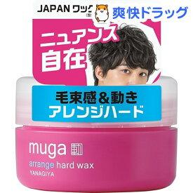 ムガ(MUGA) アレンジハードワックス(85g)【ムガ(MUGA)】