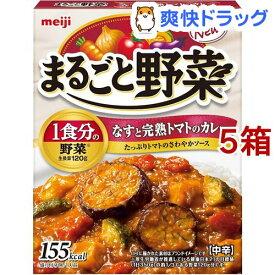 まるごと野菜 なすと完熟トマトのカレー 中辛(180g*5箱セット)【まるごと野菜】