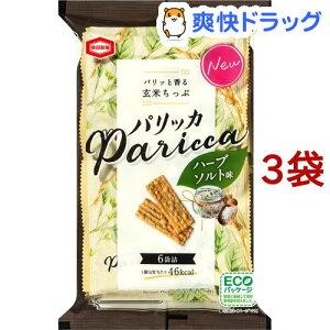 玄米ちっぷ パリッカ ハーブソルト味(60g*3袋セット)