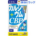 DHC 60日カルシウム+CBP(240粒)【DHC サプリメント】