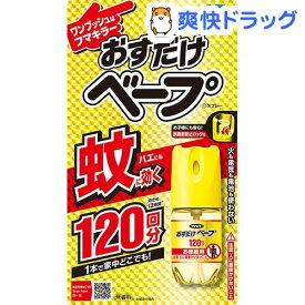 フマキラー おすだけベープ ワンプッシュ式 スプレー 120回分 無香料(28ml)【おすだけベープ スプレー】