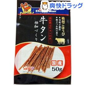 ドギーマン 牛タン 極細づくり(50g)【ドギーマン(Doggy Man)】