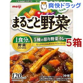 まるごと野菜 5種の彩り野菜カレー 中辛(190g*5箱セット)【まるごと野菜】