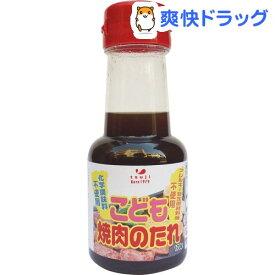 こども焼肉のたれ(170g)【辻安全食品】