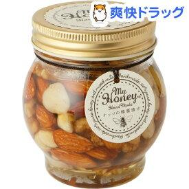 マイハニー ナッツの蜂蜜漬け(200g)【マイハニー】