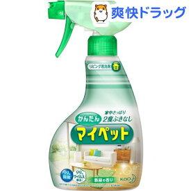 かんたんマイペット 住居用洗剤 ハンディスプレー(400ml)【マイペット】