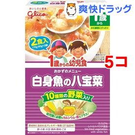 1歳からの幼児食 白身魚の八宝菜(85g*2食入*5コセット)【1歳からの幼児食シリーズ】