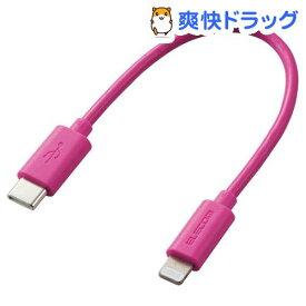 エレコム USB C-Lightningケーブル スタンダード 0.1m ピンク(1個)【エレコム(ELECOM)】