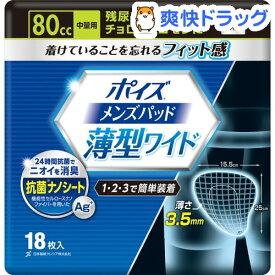 ポイズ メンズパッド 薄型ワイド 中量用 80cc(18枚入)【ポイズ】