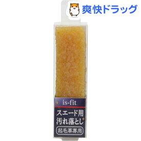 イズフィット スエード用汚れ落とし C030-9187 ブラウン(1コ入)【イズフィット】