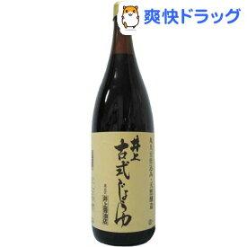 井上 古式じょうゆ(1.8L)【井上醤油】[醤油]