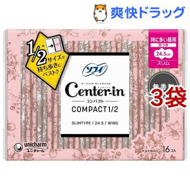 センターイン コンパクト1/2 無香料 特に多い昼用 羽つき 生理用ナプキン スリム(16枚*3袋セット)【センターイン】[生理用品]