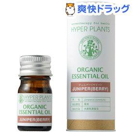 ハイパープランツ オーガニックエッセンシャルオイル ジュニパー(ベリー)(5ml)【ハイパープランツ】