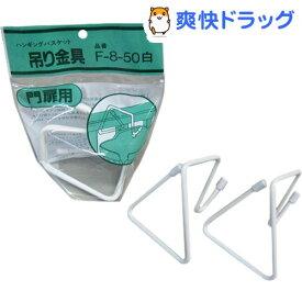 伊藤商事 吊金具 門扉用 F-8-50白(2本入)