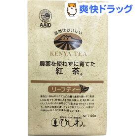 ひしわ 農薬を使わずに育てた紅茶 リーフティー(100g)【ひしわ】
