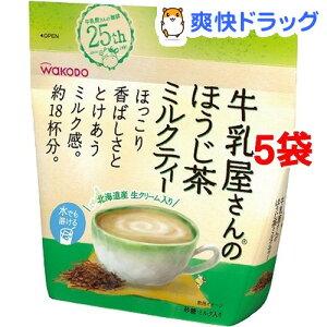 和光堂 牛乳屋さんのほうじ茶ミルクティー 袋(200g*5コセット)【牛乳屋さんシリーズ】