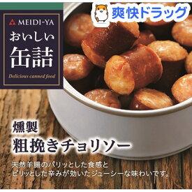 おいしい缶詰 燻製粗挽きチョリソー(60g)【おいしい缶詰】