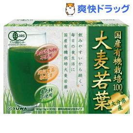 国産有機大麦若葉青汁100%(3g*30包)【YUWA(ユーワ)】
