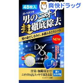 デ・オウ リフレッシュシート(48枚入)【デ・オウ】