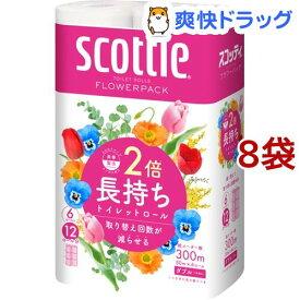 スコッティ フラワーパック 2倍巻き トイレット 50mダブル(6ロール*8袋セット)【スコッティ(SCOTTIE)】