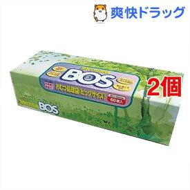 防臭袋 BOS(ボス) ビッグタイプ 大人用おむつ処理用(60枚入*2コセット)【防臭袋BOS】