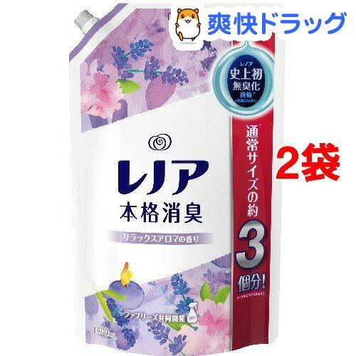 レノア 本格消臭 リラックスアロマの香り つめかえ用 超特大サイズ(1.4L*2コセット)【レノア 本格消臭】