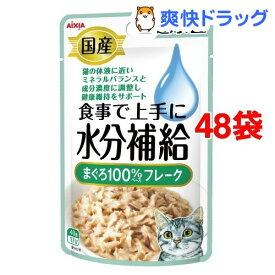 国産 健康缶パウチ 水分補給 まぐろフレーク(40g*48コセット)【d_aix】【健康缶シリーズ】