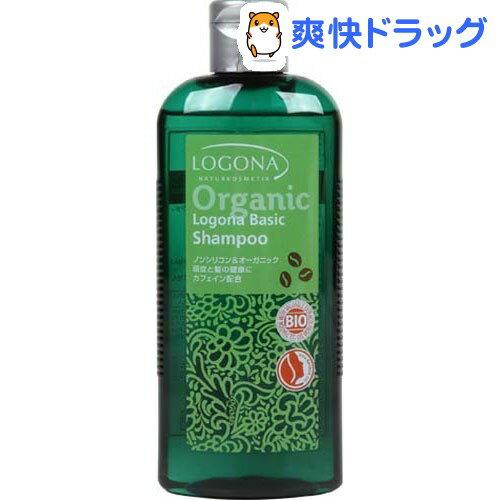 ロゴナ ベーシック シャンプー(250mL)【ロゴナ(LOGONA)】